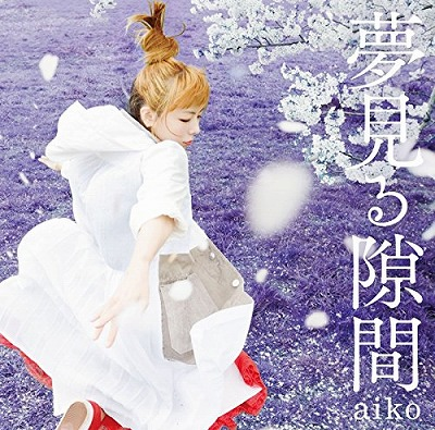 aikoのジャケット写真.jpg