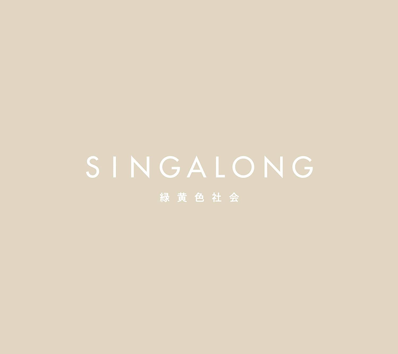 SINGALONG(初回生産限定盤)