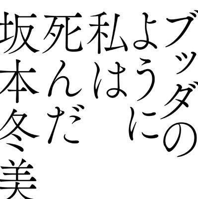 坂本冬美 ブッダのように私は死んだ ジャケット写真