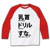 「乳首ドリル」 吉本新喜劇 (すっちー&吉田) ダンサーEDIT 歌詞