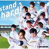 stand hard!~オレらの憧れ竜戦士~ 歌詞