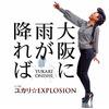 ユカリ☆EXPLOSION 歌詞