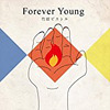 Forever Young 歌詞