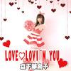 LOVE♡LOVI'N YOU 歌詞