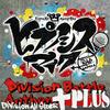 ヒプノシスマイク -Division Battle Anthem- + 歌詞