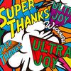 SUPER THANKS 歌詞