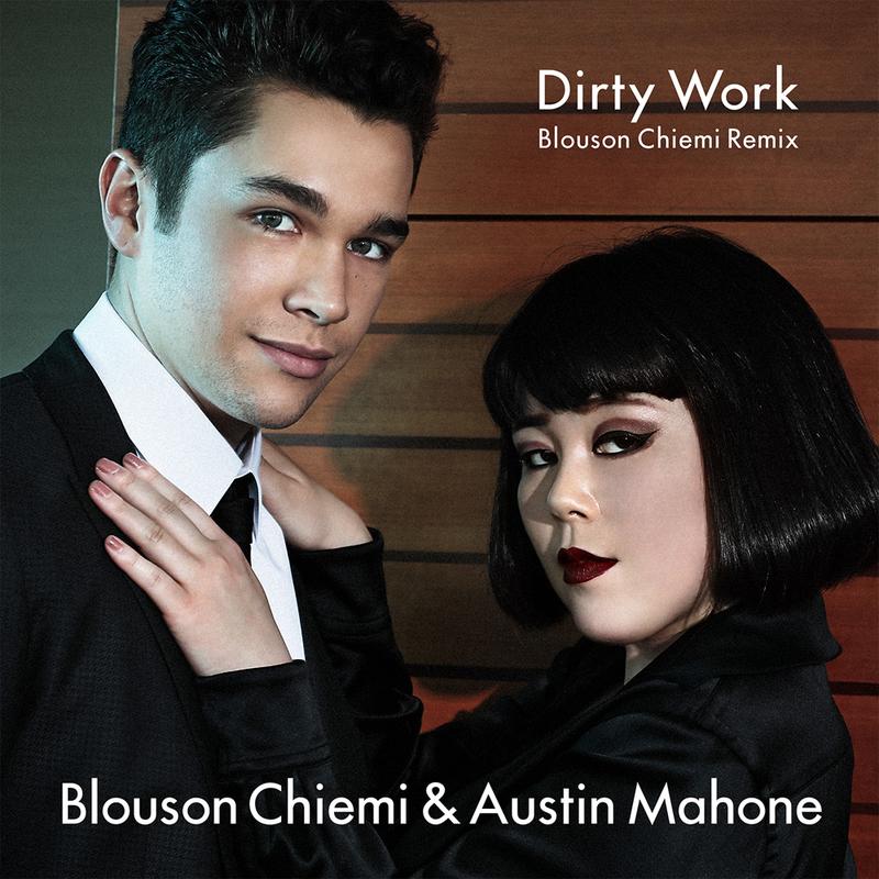 ブルゾンちえみ、オースティン・マホーンとコラボ!「Dirty Work Blouson Chiemi Remix」配信&歌詞公開!「新しい35億 、聴きたくない?」