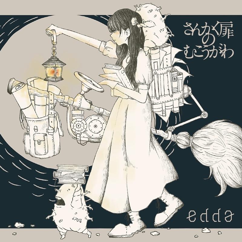 Edda 初の全国流通盤より不老不死のミュージックビデオと 自ら