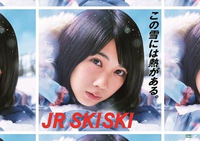 松本穂香 JRSUKISKI 写真