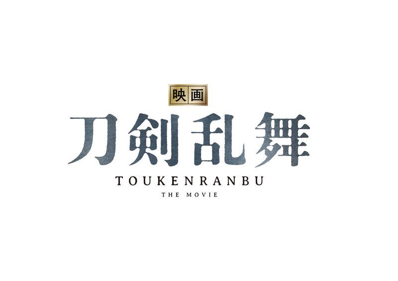 『映画刀剣乱舞』ロゴ・キービジュアル