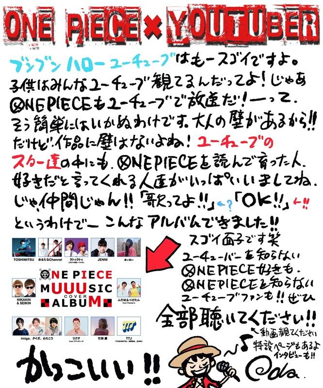 ONE PIECE×UUUM 尾田栄一郎からコメント到着!参加動画クリエイターが ...