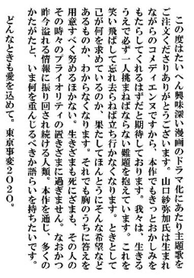 東京事変 アーティストコメント