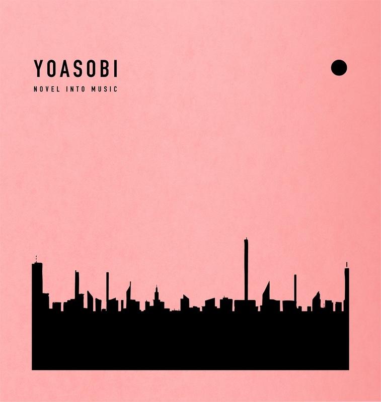 YOASOBI THEBOOK ジャケット写真