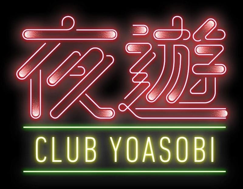 YOASOBI オフィシャルファンクラブ CLUB夜遊