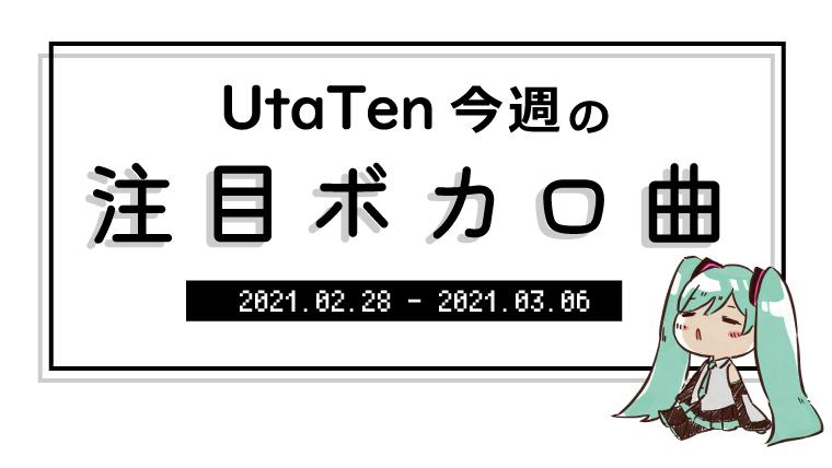 UtaTen 今週の注目ボカロ曲ニュース アイキャッチ