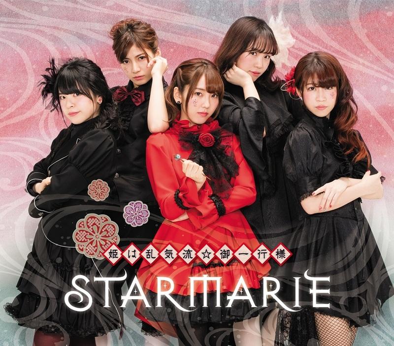 STARMARIE