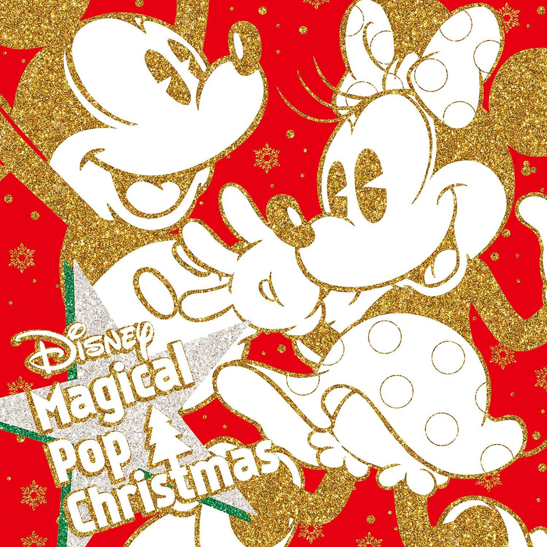 全曲 新録音 ディズニーがクリスマスに彩りを与える最高にハッピーな