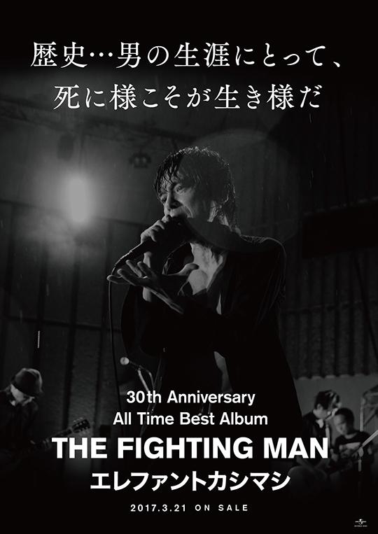 エレファント カシマシ ベスト アルバム