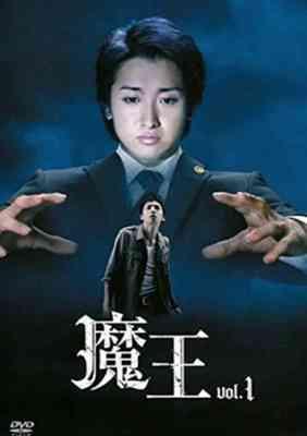 魔王 DVDジャケット写真