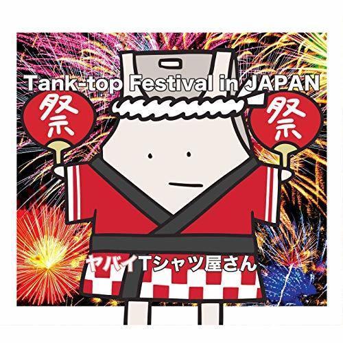 Tank-top Festival in JAPAN CDジャケット写真