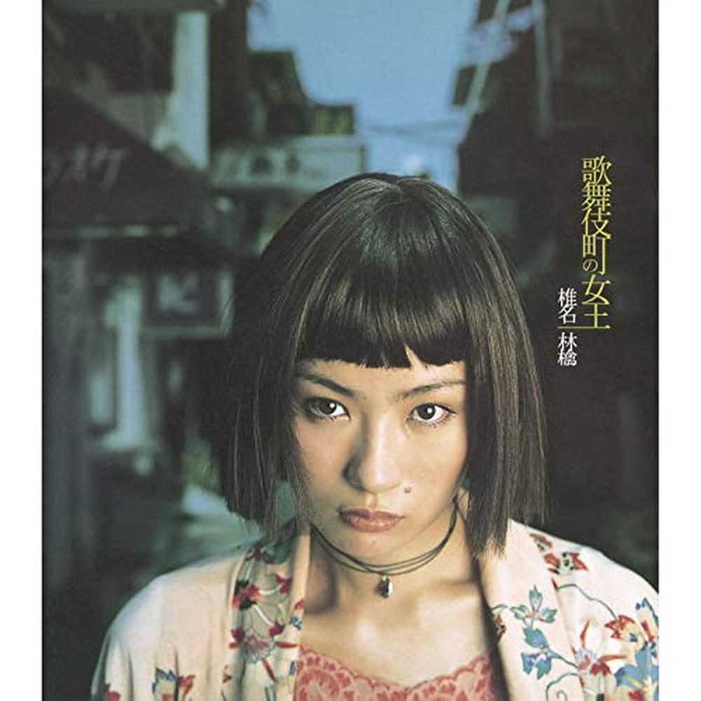 椎名林檎の代表曲「歌舞伎町の女王」は実話?その世界観を徹底