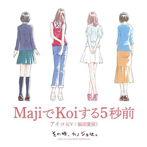 恋する 歌詞 で マジ 前 5 秒 星野源 広末涼子『MajiでKoiする5秒前』を語る