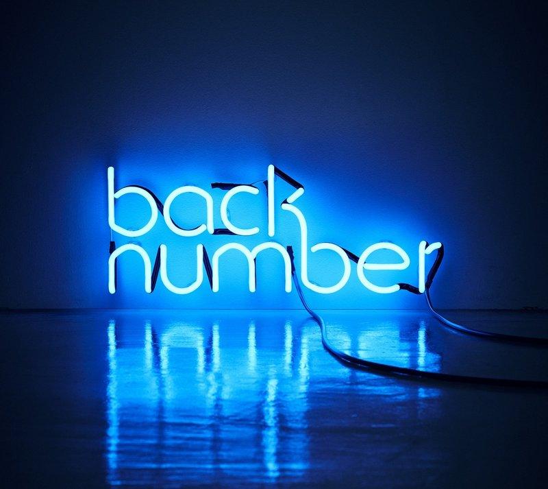 lyrics 高嶺 の 花子 さん back number