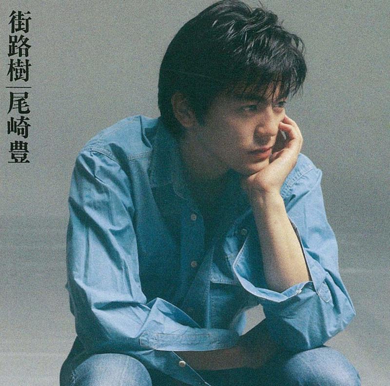 I 尾崎 you 豊 love