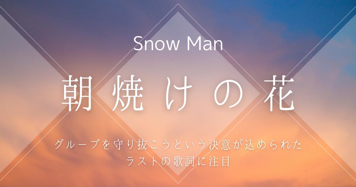 の 花 snowman 朝焼け SnowMan(ジャニーズ) (すのーまん)とは【ピクシブ百科事典】