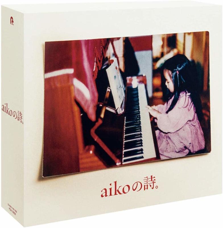 aikoのaikoの詩CDジャケット写真